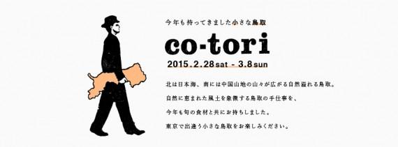 co-tori_fb