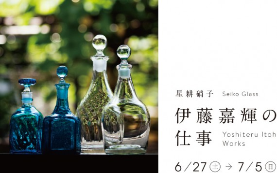 itoh_glass_banner
