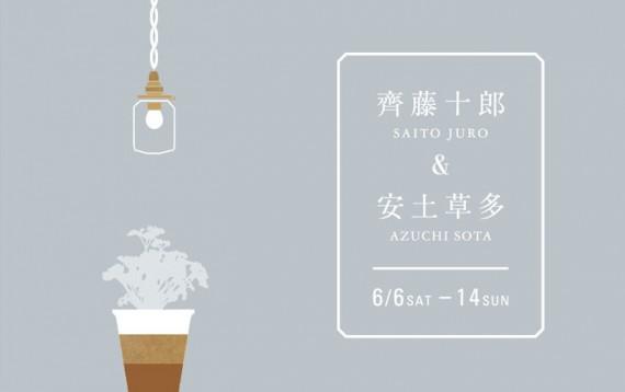 juro&azuchi_banner