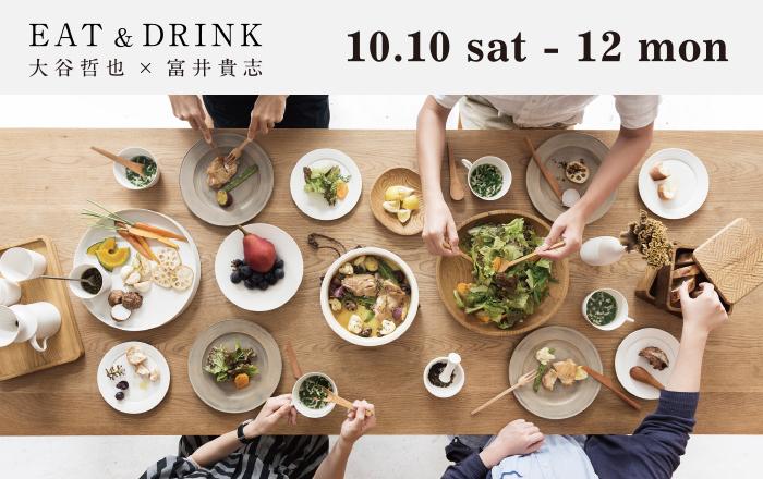 eat&drink_0924