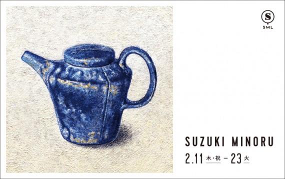 suzukiminoru_banner