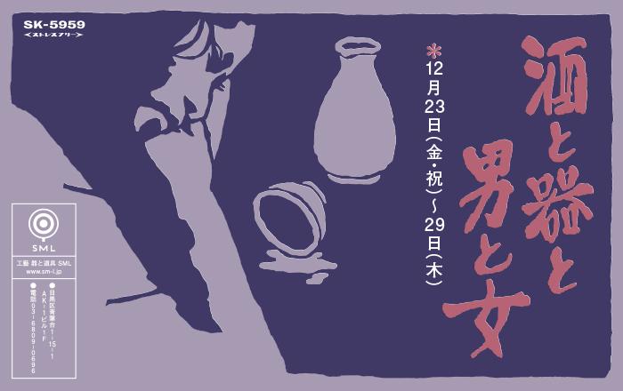 saketoutsuwa2016_banner