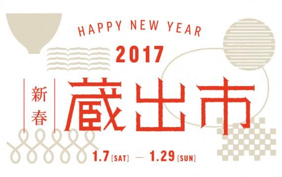 kuradashi2017_banner