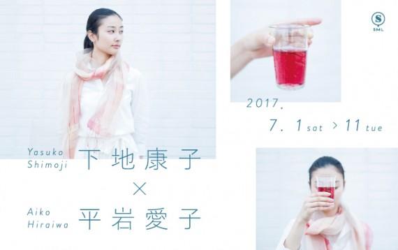 shimoji_hiraiwa_banner