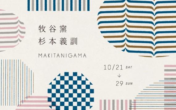 makitani2017_banner_web